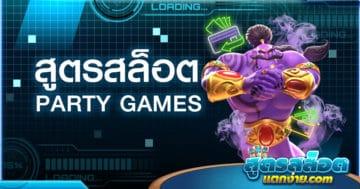 สูตรสล็อต PARTY GAMES