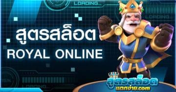 สูตรสล็อต royal online