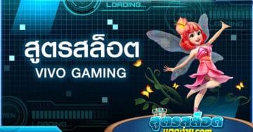 สูตรสล็อต vivo gaming