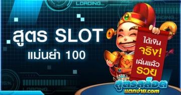 สูตร slot แม่นยํา 100